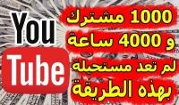 تحقيق شروط الربح لقنوات اليوتيوب من مشتركين وساعات مشاهده 1000 مشترك مقابل