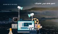 تصميم مقطع ترويجي لمنتوجاتك قصد عرضها كإعلان في منصات التواصل الإجتماعي لتحقيق أرباح كثيرة.