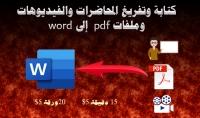 تفريغ ملفات pdf وملفات الصوت والمحاضرات الجامعية الفيديوهات الى word