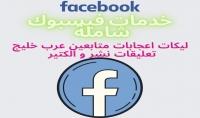 جلب لك 800 لايك لصفحتك فيسبوك حقيقي و متفاعل  افضل خدمة
