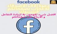 دعوة الاف الاصدقاء للاعجاب بصفحتكم فيسبوك