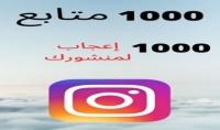 متابعين إنستغرام حقيقيين ومضمونين 100%