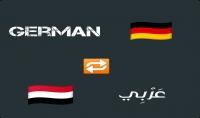 ترجمة النصوص من اللغة الألمانية إلى اللغة العربية والعكس.