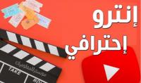 5 مقدمات فيديو إحترافية