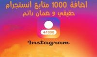 إضافة 1000 متابع على الانستقرام