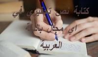 كتابة مقال باللغة العربية في اي مجال