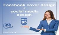 تصميم غلاف الفيسبوك   تصميم وسائل التواصل الاجتماعي