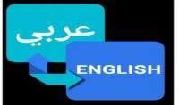 _الترجمة من الإنڨليزية إلي العربية