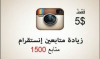 هجبلك متابعين انستغرام ولايك علي اي صوره علي الانستغرام