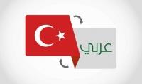 ترجمة من التركية للعربية والعكس