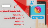 اضافة 600 متابع فايسبوك او انستغرام من اي مكان باعالم متفاعلين وحقيقين