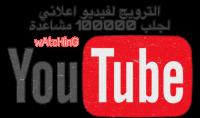 الترويج لفيديو اعلاني لجلب 100000 مشاهدة