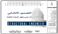 تصميم معماري وانشائي رسومات تنفيذية