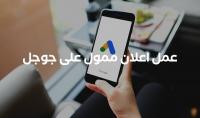 اعلان ممول على جوجل لمدة 10 ايام