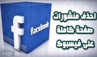 حذف جميع منشورات الفيس بوك مهما كانت عدد الصفحات