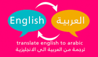 ترجمة اللغة الانجليزية للعربية والعكس