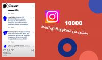 سأعمل 10000 منشن لأشخاص علقوا على حساب منافس لك وأرسلهم لك