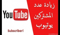 250 مشترك يوتيوب حقيقيون ودائمين