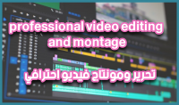 مونتاج احترافي لفيديوهات يوتيوب وفيسبوك لجميع المحتويات
