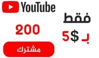 زيادة مشتركين يوتوب 200متابع 5$