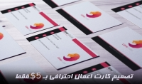 تصميم كارت اعمال احترافي   بطاقه اعمال Business Card