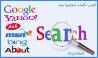 أعطائك أفضل 50 كلمة مفتاحية بحث google   youtube