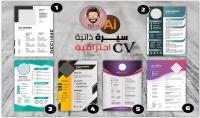 تصميم سيرتك الذاتية عربية أو فرنسية عن طريق infographic