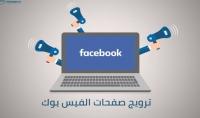 حملات اعلانية فيس بوك وانستجرام