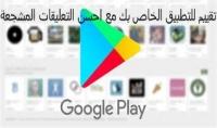 تقيمات جوجل بلاي للتطبيق الخاص بك