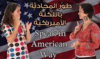 كورس اتقان مهارة التحدث والاستماع بالانجليزية مثل أهل اللغة تماما