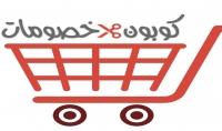 كوبونات تخفيضات مواقع العربية والاجنبية