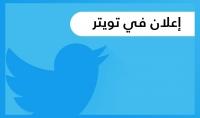 إعلان في منصة تويتر لحساب يتابعه أكثر من 35 الف متابع