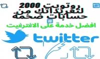 ساقوم بعمل لك 50 روتويت لتغريداتك على حسابات تويتر ضخمة جدا