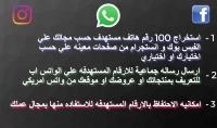 ارسال رسالة ل 100 رقم علي الواتس اب من داتا مستهدفه لمجالك