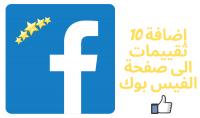 نقدم 10 تقييمات لصفحتك على الفيسبوك فقط بـ 5$