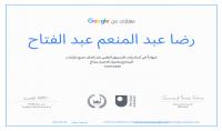 حل نموذج امتحان مهارات جوجل لتأهيلك للحصول علة شهادة معتمدة من جوجل