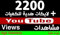 مشاهدات يوتيوب أمنه 100% وسريعه لفيديوهاتك