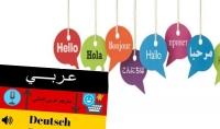 ترجمة من الالمانية للعربية والعكس