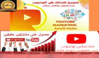 زيادة مشتركين يوتيوب مستهدفين و متفاعلين مع فديوهاتك من النشر و الترويج لقناتك و فديوهاتك  تحقيق الدخل مضمون