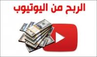 انشاء قناة يوتيوب احترافية