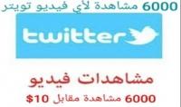 إضافة 6000 مشاهدة لفيديو تويتر