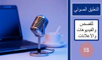 التعليق الصوتي لقنوات اليوتيوب والاعلانات
