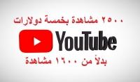 زيادة 1600 مشاهدة ممتازة الجودة لفيديو علي اليوتيوب ب 5$ فقط