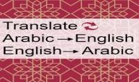 الترجمة من اللغة الإنجليزية الى العربية أو العكس