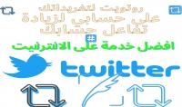 عمل روتويت لتغريدتك على حسابي تويتر الخاص بزيادة المتابعين