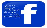 زيادة 600 إعجاب لصفحة الفيسبوك ب 5$ فقط