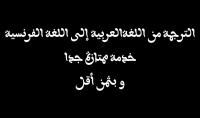 الترجمة من العربية الى الفرنسية