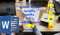 تفريغ الصور والفيديو والpdf والملفات الصوتيه الي word بدقه عاليه