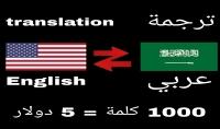 خدمة ترجمة 1000 كلمة من العربية إلى الإنجليزية والعكس