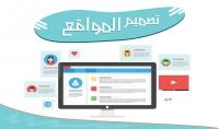تصميم مواقع إلكتروينة كمدونات شخصية وكمواقع تجارية وخدمية